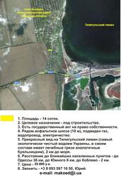 земля на берегу Тилигульского лимана в Украине